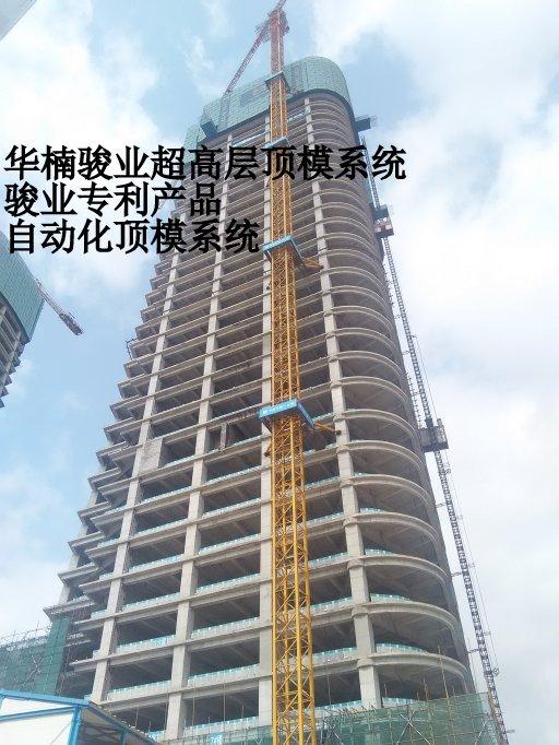广州在建工地核心筒顶模系统——华楠骏业制造