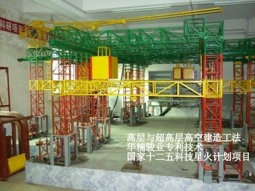 已投入使用超高层自动化建造系统仿真模型,华楠骏业制造