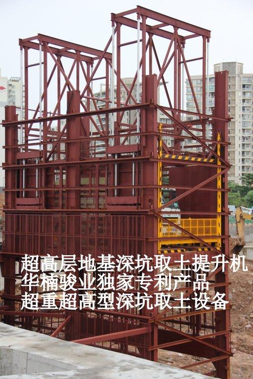 高层与超高层地基深坑取土提升机,华楠骏业专利产品