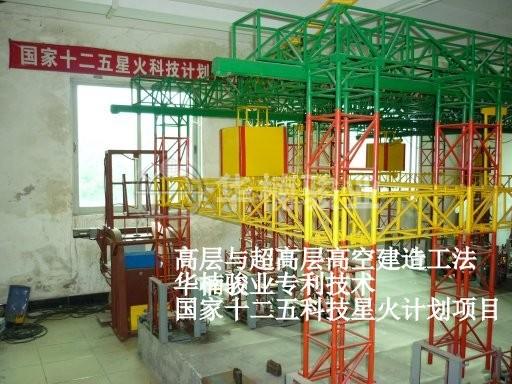 超高层自动化建造系统仿真模型,华楠骏业制造