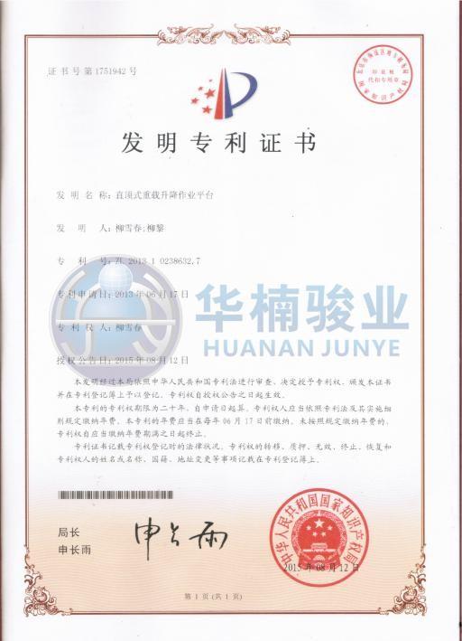 东莞市华楠骏业发明专利直顶式重载升降作业平台