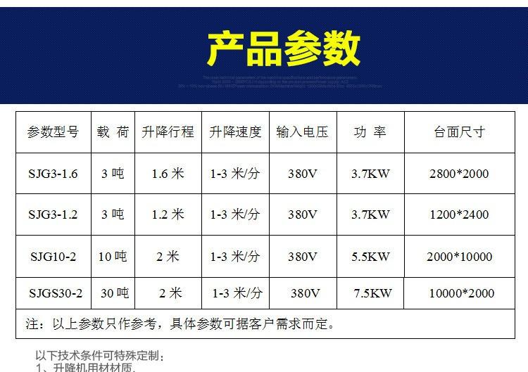 华楠骏业特殊定制升降平台 固定式高载重升降机 剪叉升降平台