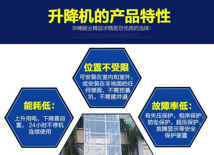 室内外固定导轨式液压升降机 智能控制机械电梯 起重装卸升降机