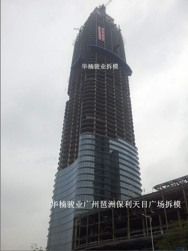 华楠骏业-广州琶洲保利地产拆模