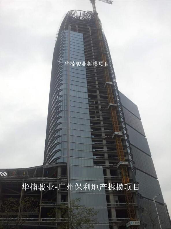 华楠骏业-广州琶洲保利地产拆模项目