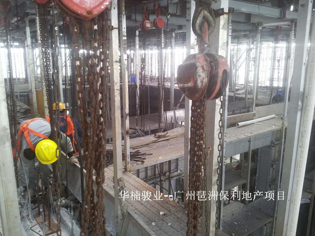 华楠骏业-广州琶洲保利地产拆模项目过程